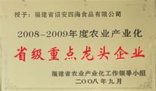 08年省级龙头企业