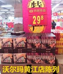 黄金兴港式酥饼沃尔玛陈列