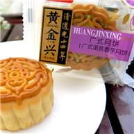 黄金兴广式蛋黄香芋月饼