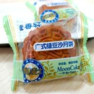 麦香轩广式绿豆沙月饼