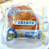 麦香轩广式黑芝麻月饼