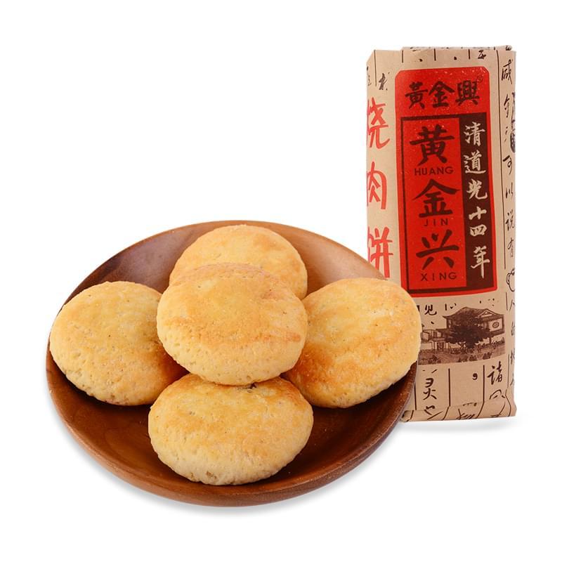 黄金兴手工卷饼-烧肉饼